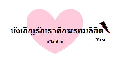 http://cdn-th.tunwalai.net/files/member/4866/518300765-member.jpg