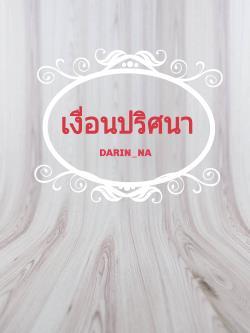 http://cdn-th.tunwalai.net/files/member/612213/1358390211-member.jpg