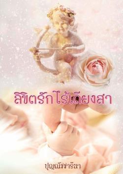 http://cdn-th.tunwalai.net/files/member/88156/1420579122-member.jpg