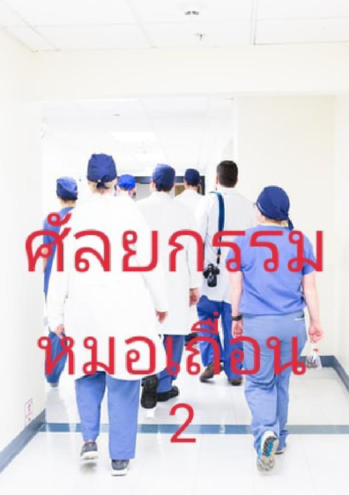 ศัลยกรรมหมอเถื่อน 2