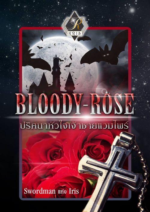 Bloody-Rose ปริศนาหัวใจ เจ้าชายแวมไพร์