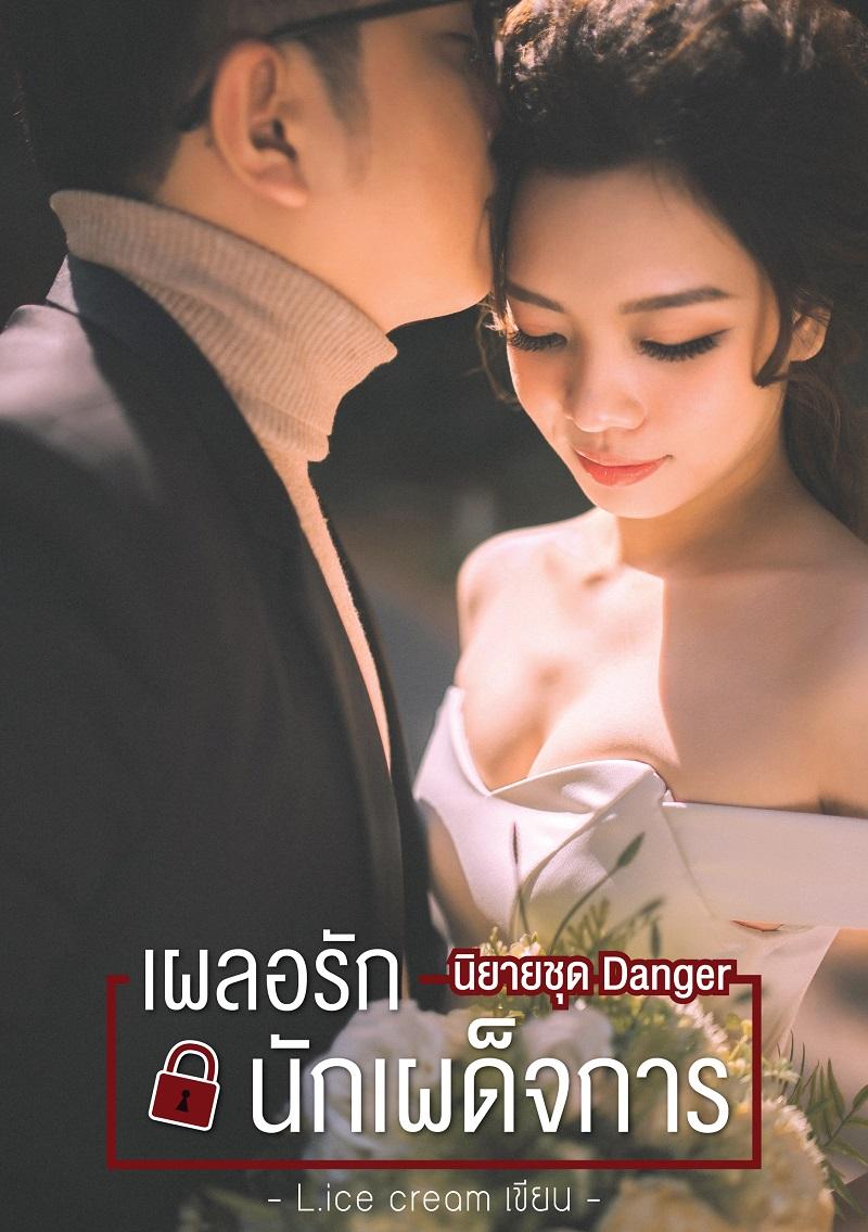 เผลอรักนักเผด็จการ NC20+ (นิยายชุด Danger!)