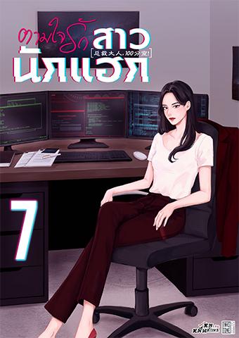 ตามใจรัก สาวนักแฮก เล่ม 7 (จบ)