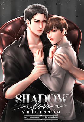 Shadow Love รักในเงามืด