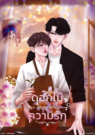 [Mpreg] ดอกไม้ ความหมาย ความรัก