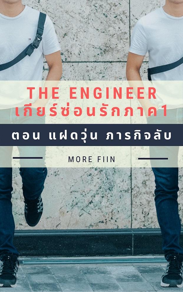 The Engineer เกียร์ซ่อนรัก1 ตอน แฝดวุ่น ภารกิจลับ