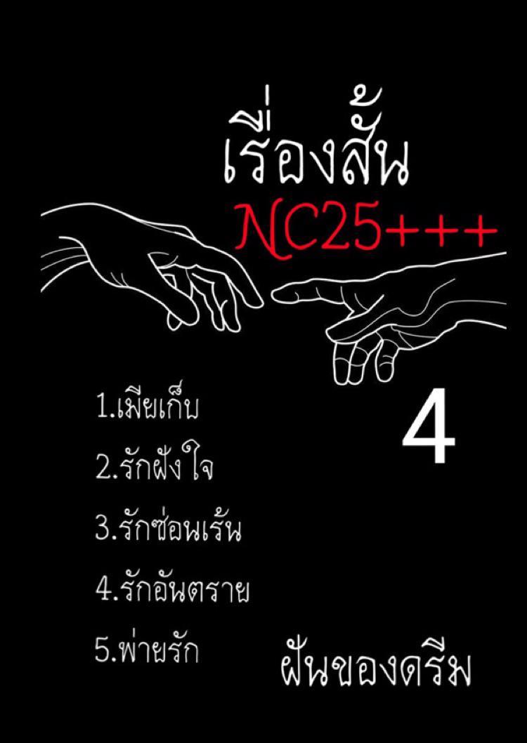 เรื่องสั้นNC25+++ เล่ม4