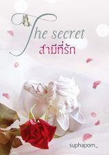 The secret สามีที่รัก