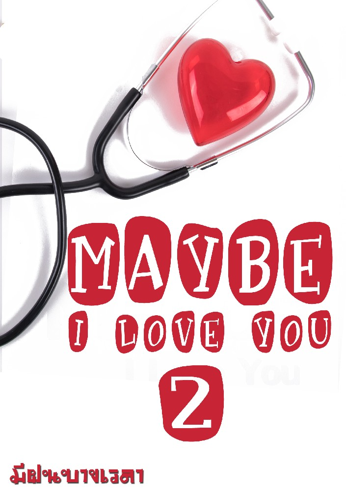 Maybe I Love You 2 (จบ)