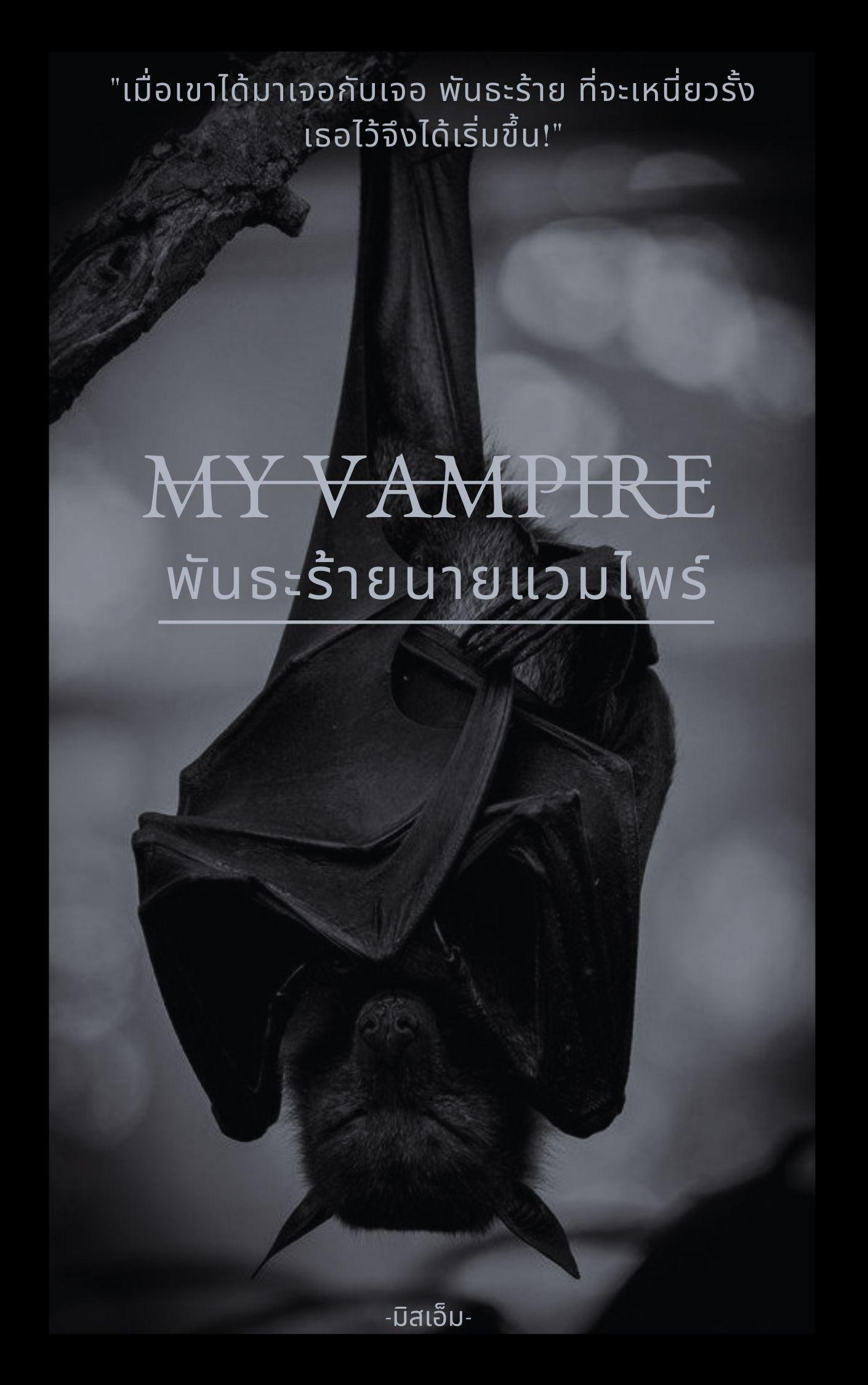 MY VAMPIRE   พันธะร้ายนายแวมไพร์ 20+ [ มิสเอ็ม ]