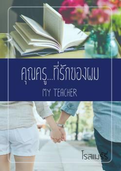 My teacher คุณครูที่รักของผม