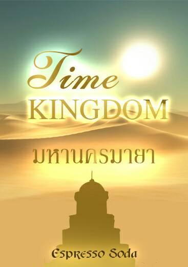 Time Kingdom มหานครมายา #ธัญล่าฝัน