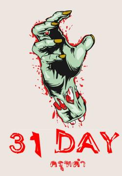 31 DAY