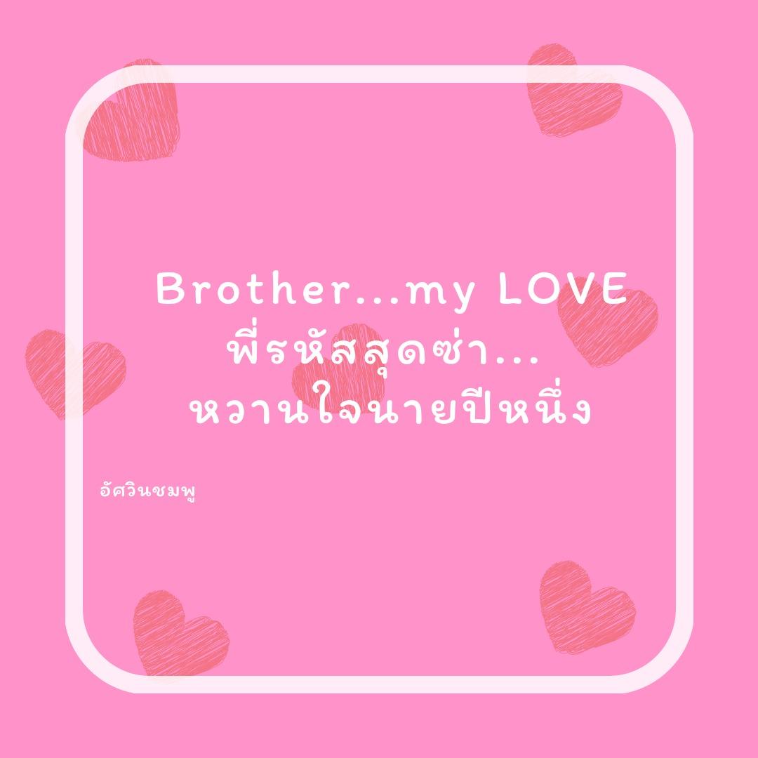 Brother...my LOVE พี่รหัสสุดซ่า หวานใจนายปีหนึ่ง