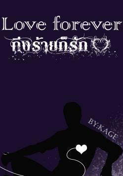 LOVE FOREVER...ถึงร้ายก็รัก [จบแล้ว]