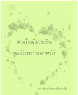 ดวงใจมังกรเงิน (ชุดจันทรามลายรัก) (จบ)