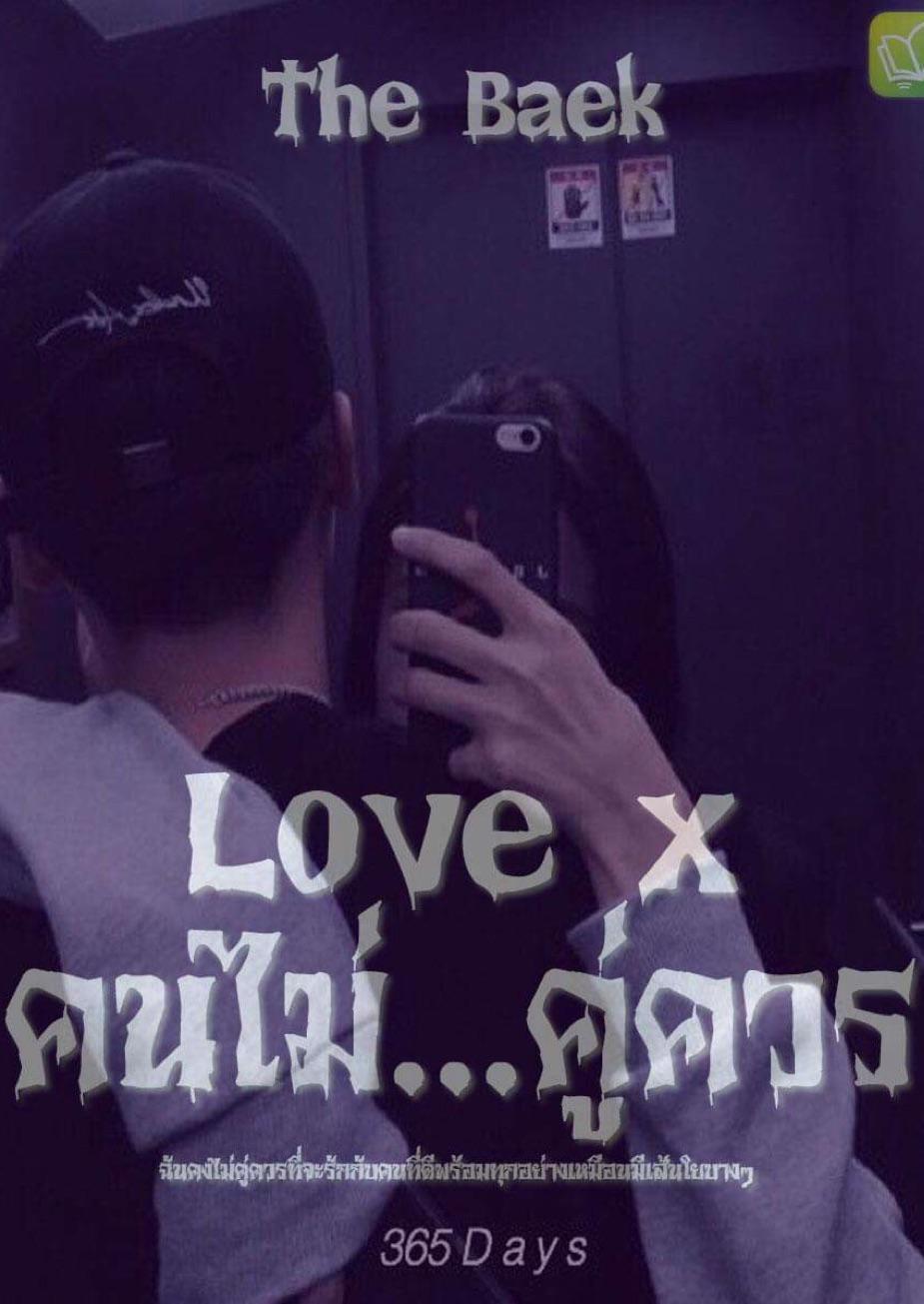 LOVE X คนไม่...คู่ควร