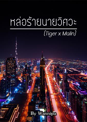 หล่อร้ายนายวิศวะ (Tiger x Malin)