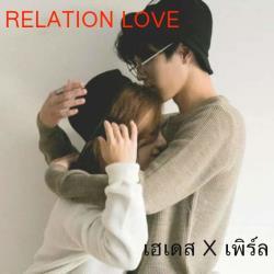 Relation love พี่ชายที่รัก