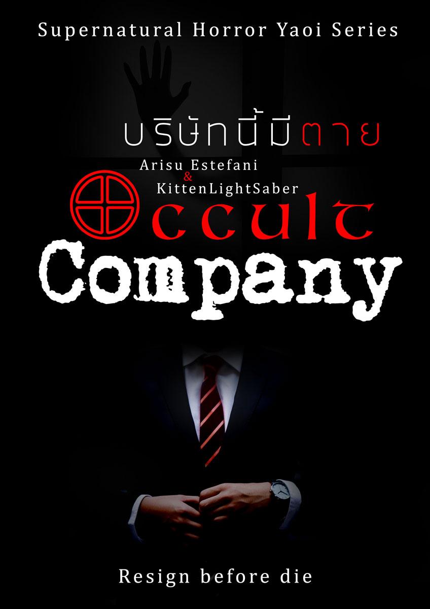 [Horror - Yaoi] Occult Company บริษัทนี้มีตาย
