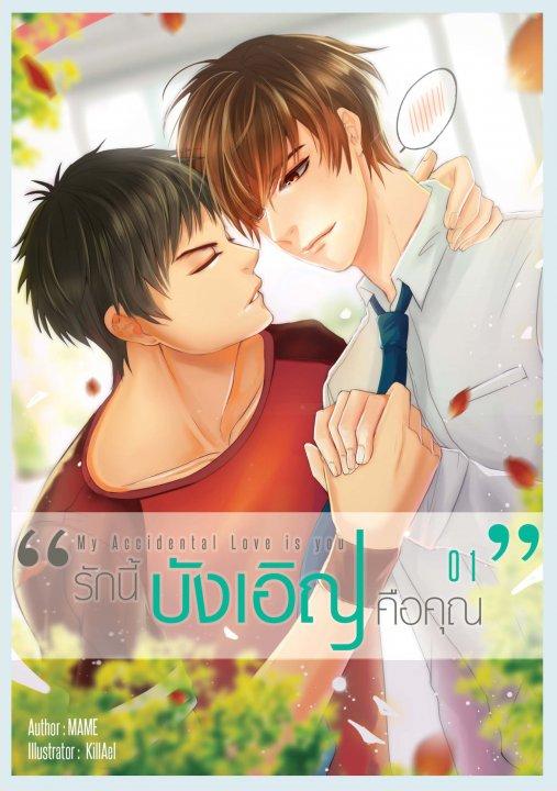 My Accidental Love is You รักนี้บังเอิญคือคุณ 01