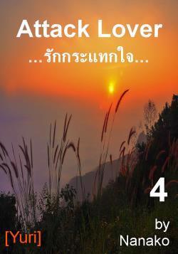 รักกระแทกใจ #4 -เล่มจบ (Yuri)