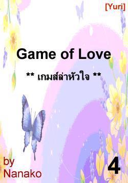 เกมส์ล่าหัวใจ #4 -เล่มจบ (Yuri)