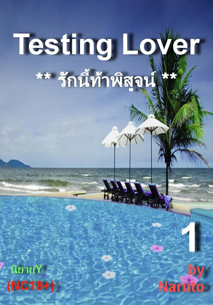 รักนี้ท้าพิสูจน์ #1 (Yaoi)