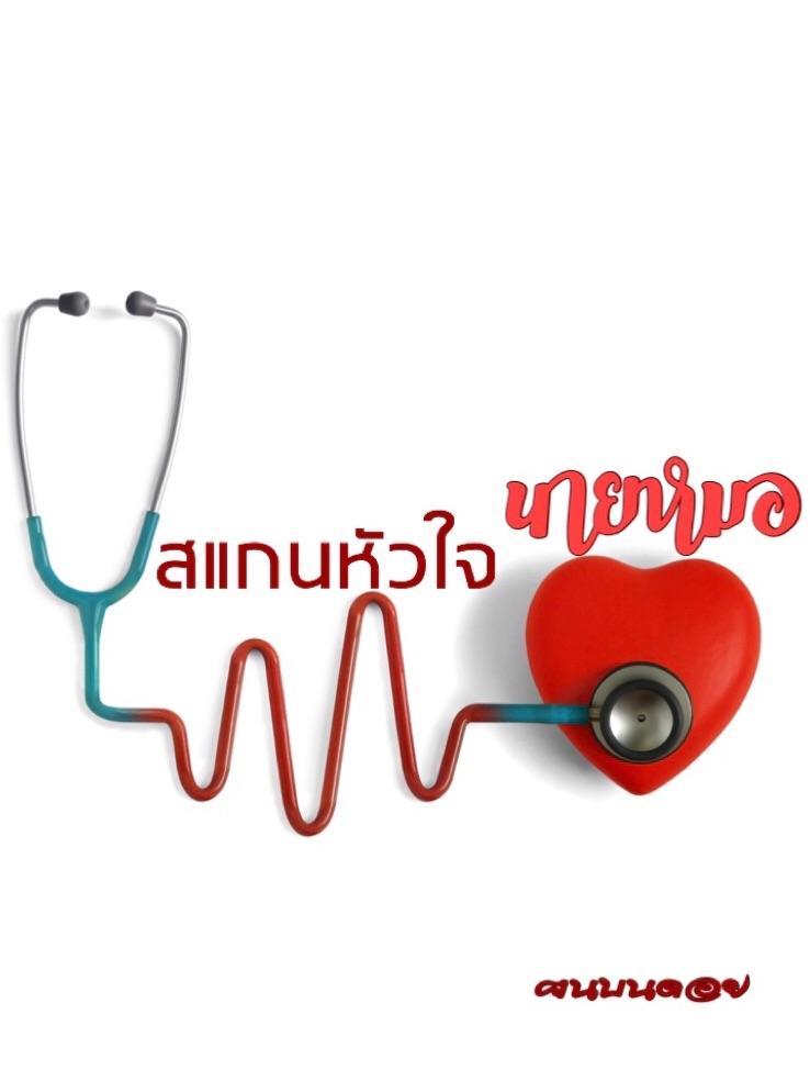 สแกนหัวใจนายหมอ