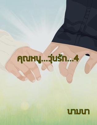 คุณหนู...วุ่นรัก...(4)