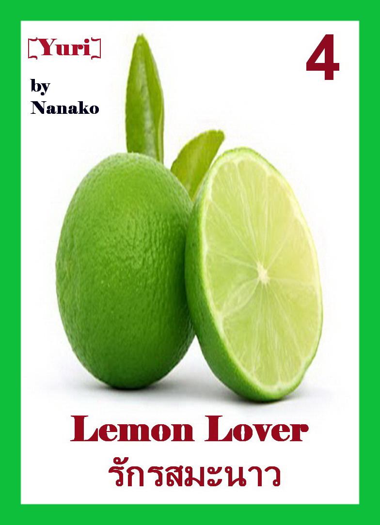 Lemon Lover: รักรสมะนาว [Yuri]