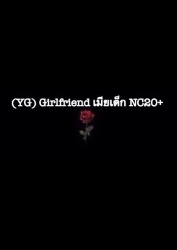 (YG) Girlfriend เมียเด็ก NC20+