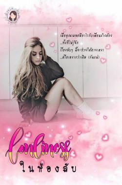 Lonliness(ในห้องลับ)