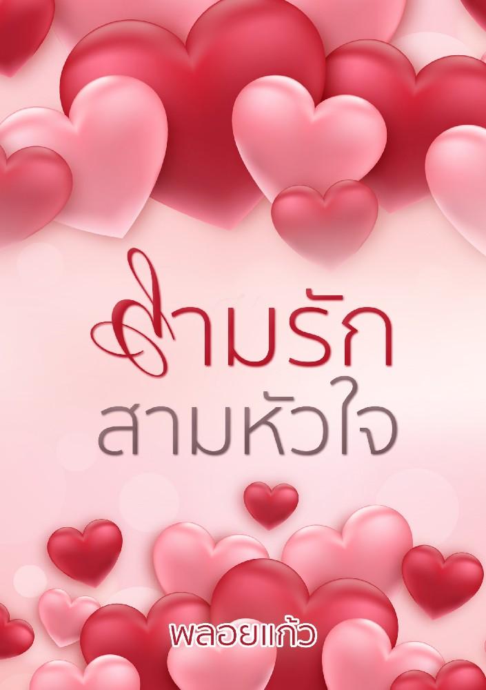 สามรักสามหัวใจ