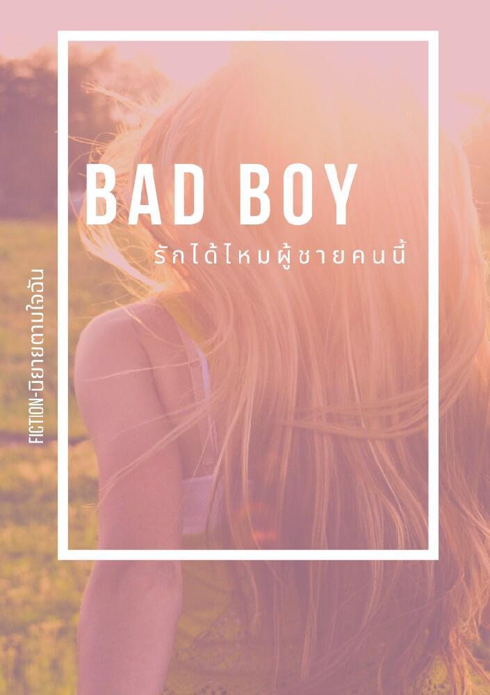 Bad Boy รักได้ไหมผู้ชายคนนี้🔞