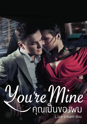 You're Mine คุณเป็นของผม (NC 25+)