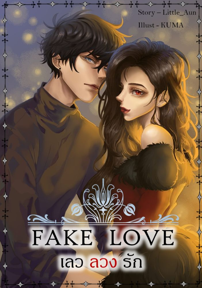FAKE LOVE เลว ลวง รัก