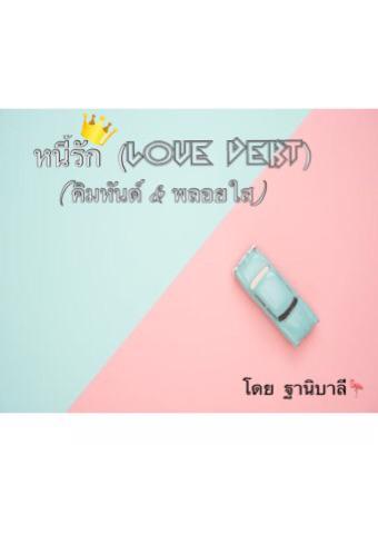 หนี้รัก LOVE DEBT NC 20 ++ (คิมหันต์ & พลอยใส)