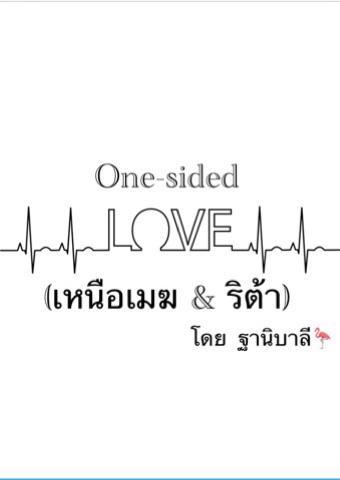 One-sided LOVE NC 20+++ (เหนือเมฆ & ริต้า)