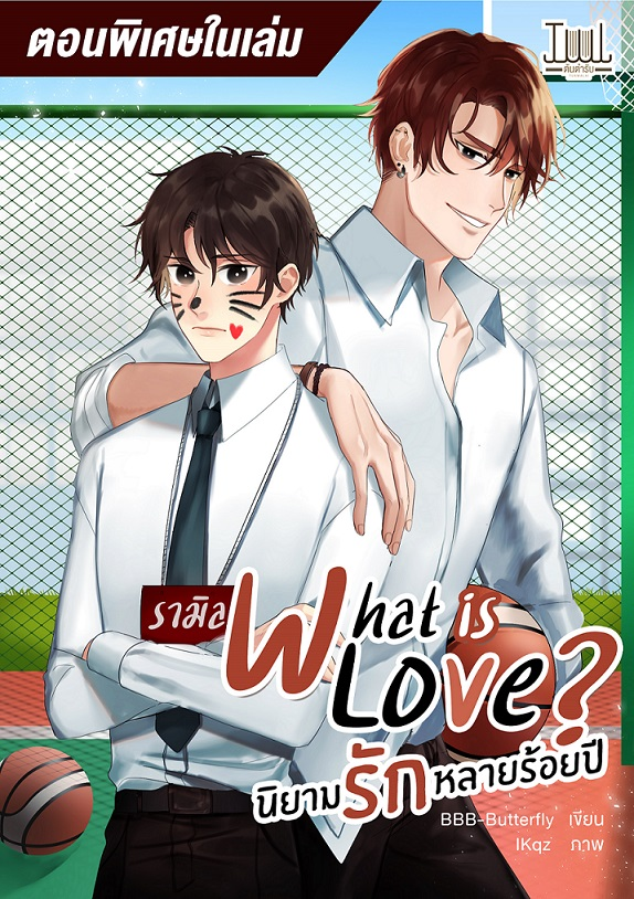 What is love ? นิยามรักหลายร้อยปี