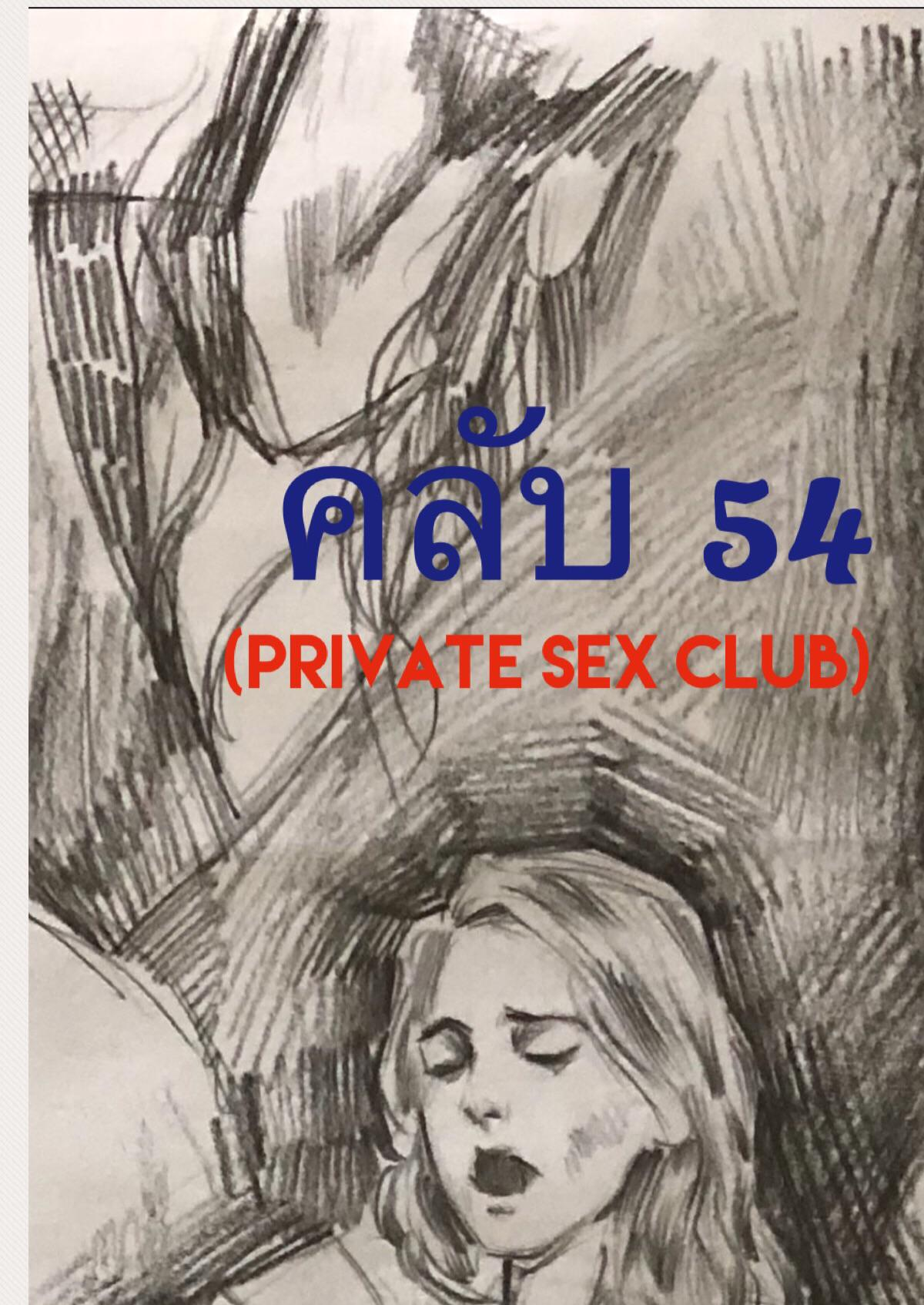 คลับ 54 (Private Sex Club)