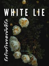 White Lie รักร้ายร้ายของยัยที่รัก