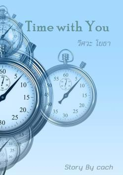 Time with you วิศวะโยธา