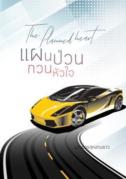 the-planned-heart-แผนป่วนกวนหัวใจ-แอล-x-เดล-หน้าปก-ookbee
