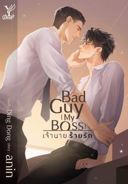 bad-guy-my-boss-เจ้านาย-ร้ายรัก-สนพdeep-20-หน้าปก-ookbee