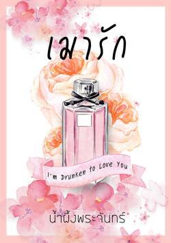 เมารัก-im-drunken-to-love-you-nc20-หน้าปก-ookbee